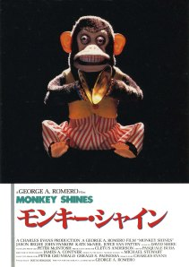 MonkeyShinescover_d69c99f8_Cover_JP